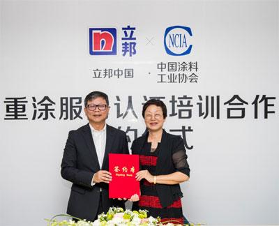 立邦中国区总裁钟中林(左)与中国涂料工业协会会长孙莲英(右)签订合作协议