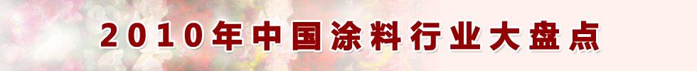 2010年中国涂料行业大盘点
