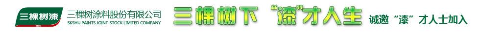 三棵树诚邀漆才人士加入 2013-5-9