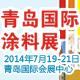 第八届中国(青岛)国际建筑节能和可再生能源建筑应用博览会