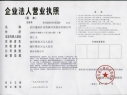 四川鑫炬矿业资源开发股份有限公司