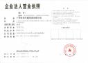 广州市佰芊顺贸易有限公司