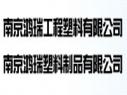 南京鸿瑞塑料制品有限公司