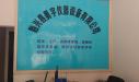 广东省始兴县勇宇仪器设备有限公司