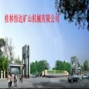 桂林恒达矿山机械有限公司