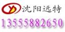 沈阳远特橡塑制品有限公司
