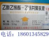乙酸乙烯酯-乙烯共聚乳液