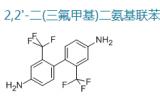 2,2'-二(三氟甲基)二氨基联苯