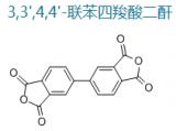 3,3'4,4'-联苯四羧酸二酐