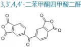 3,3',4,4'-二苯酮四羧酸二酐