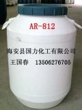 净洗剂AR-812