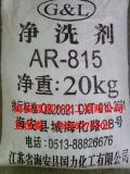 净洗剂AR-815