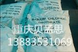 氯化钡(二水)