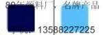 颜料蓝15