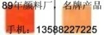 颜料橙13