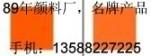 颜料橙73