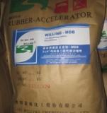 橡胶促进剂MDB