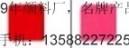 颜料红208