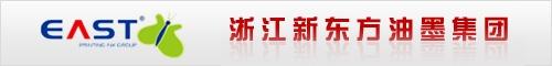 浙江新东方油墨