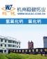 杭州稳健钙业有限公司
