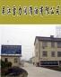 吴江市雪力润滑油有限公司(溶剂油厂)