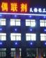 仪征市天扬化工厂(扬州天扬助剂有限公司)
