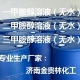 三甲胺乙醇溶液