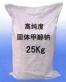 固体甲醇钠