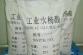工业水杨酸