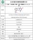 1-(2-氟-6-(三氟甲基)苄基)-5-碘-6-甲基嘧啶-2,4(1H,3H)-二酮