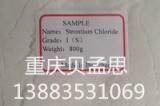 Strontium chloride,hexahydrate