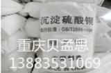Bs barium sulfate