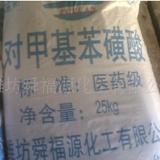 Methylbenzenesulfonic acid