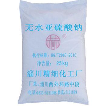 无水亚硫酸钠的作用_无水亚硫酸钠CAS7757-83-7Sodiumsulfite-淄博永业精细化工股份有限