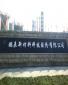 鹏辰新材料科技股份有限公司